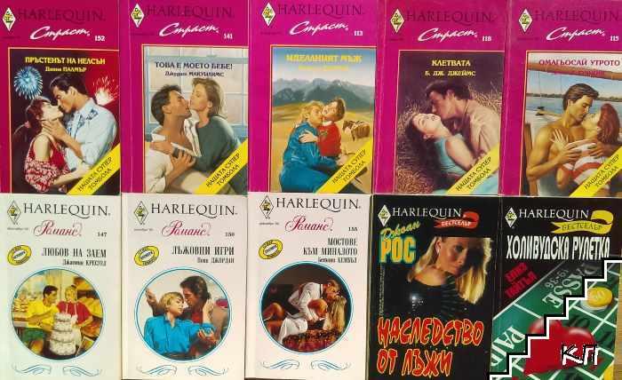 Поредица любовни романи Арлекин. Комплект от 10 книги