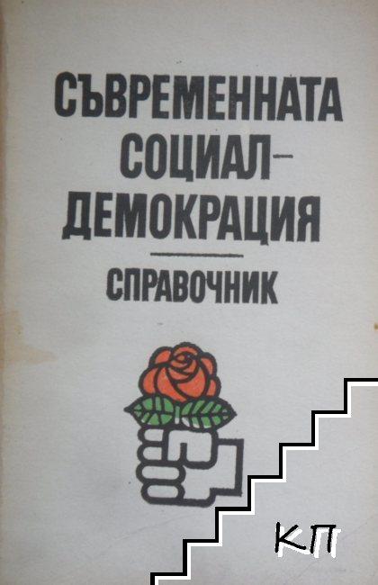 Съвременната социалдемокрация: Справочник