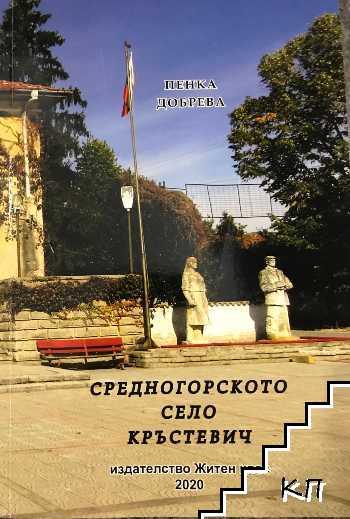 Средногорското село Кръстевич
