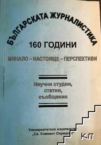 Българската журналистика. 160 години
