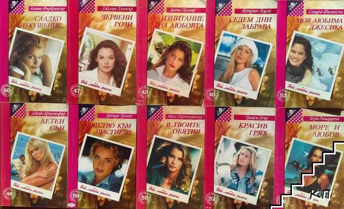 """Поредица """"Нови любовни романи"""". Комплект от 10 книги"""