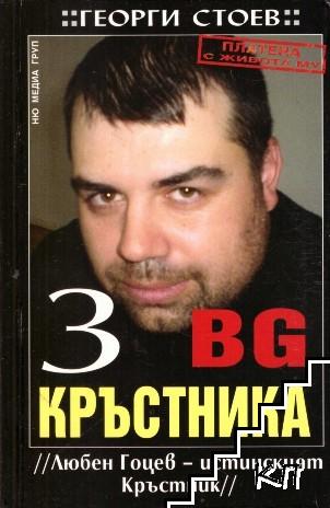 BG кръстника. Книга 3: Любен Гоцев - истинският Кръстник