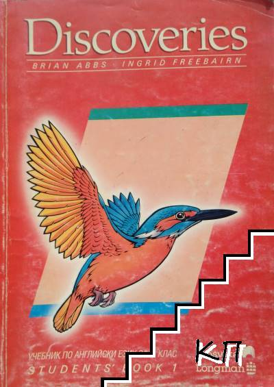 Discoveries: Students' Book 1