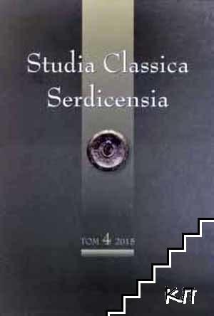 Studia Classica Serdicensia. Tом 4