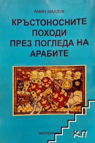 Кръстоносните походи през погледа на арабите