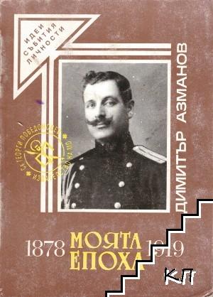 Моята епоха 1878-1919