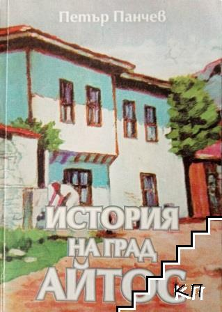 История на град Айтос