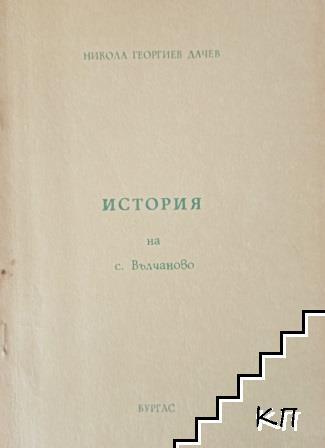 История на с. Вълчаново