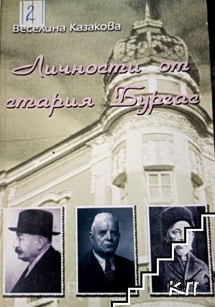 Личности от стария Бургас