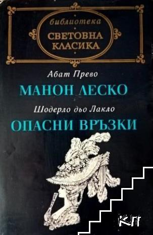 Манон Леско; Опасни връзки