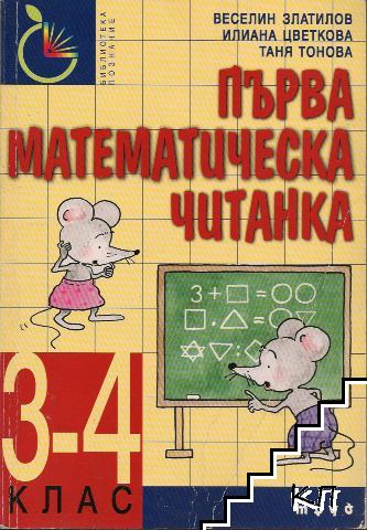 Първа математическа читанка за 3.-4. клас