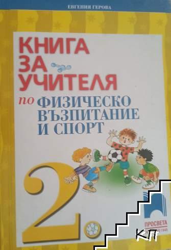 Книга за учителя по физическо възпитание и спорт за 2. клас