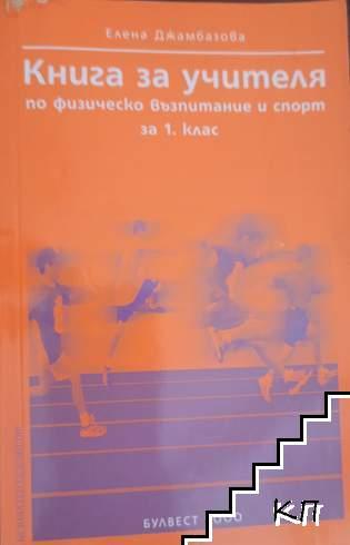 Книга за учителя по физическо възпитание и спорт за 1. клас