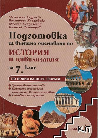 Подготовка за външно оценяване по история и цивилизация за 7. клас по новия изпитен формат
