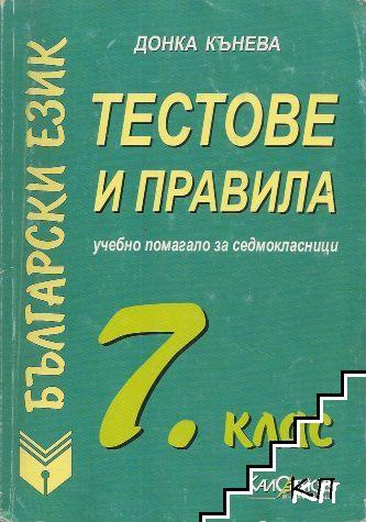 Тестове и правила по български език за 7. клас