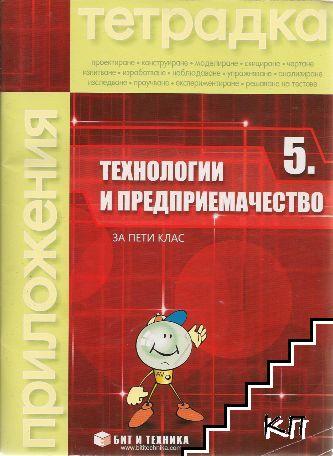 Тетрадка по технологии и предприемачество за 5. клас