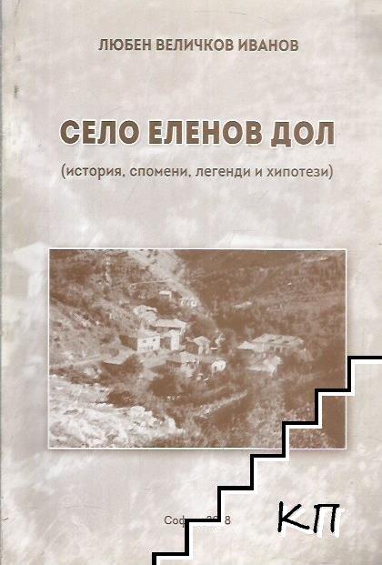 Село Еленов дол