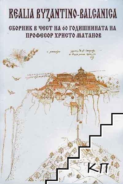 Realia Byzantino-Balcanica