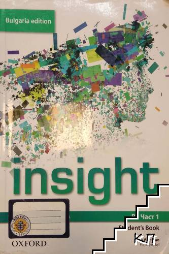 Insight Bulgaria Edition B1. Part 1: Student's book