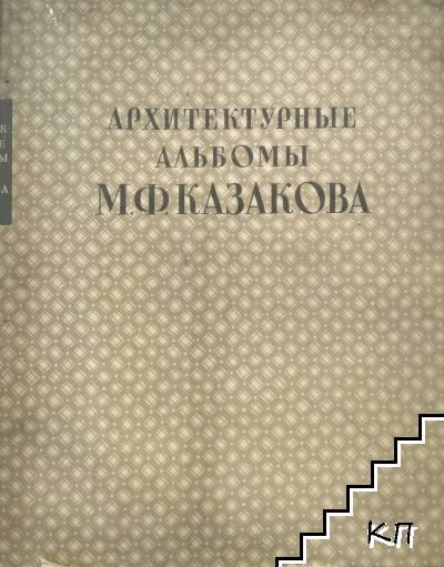 Архитектурные альбомы М. Ф. Казакова