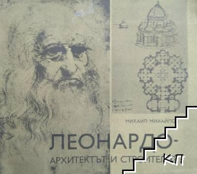 Леонардо - архитектът и строителят