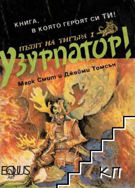 Пътят на тигъра. Книга 1: Узурпатор!