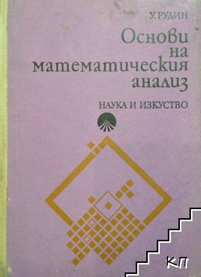 Основи на математическия анализ