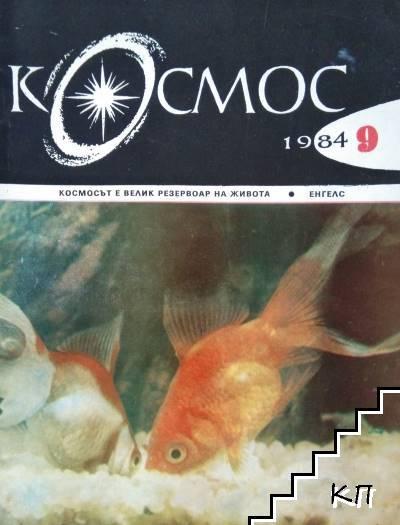 Космос. Бр. 9 / 1984