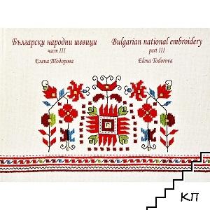Български народни шевици. Част 3 / Bulgarian national embroidery. Part 3