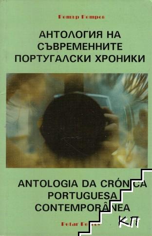 Антология на съвременните португалски хроники