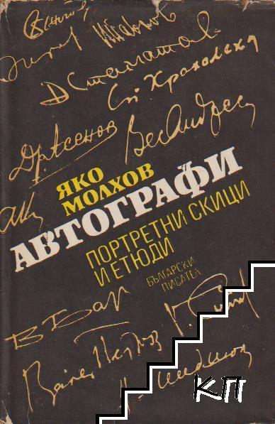Автографи