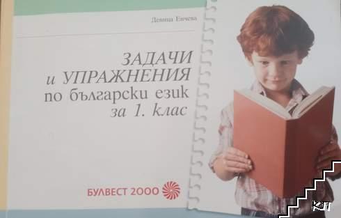 Задачи и упражнения по български език за 1. клас