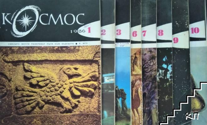 Космос. Бр. 1-3, 6-10 / 1986