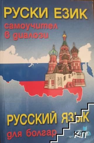 Руски език. Самоучител в диалози