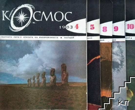 Космос. Бр. 4-5, 8-10 / 1983