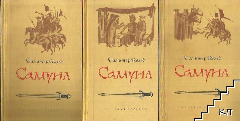 Самуил. Книга 1-3 (Допълнителна снимка 1)