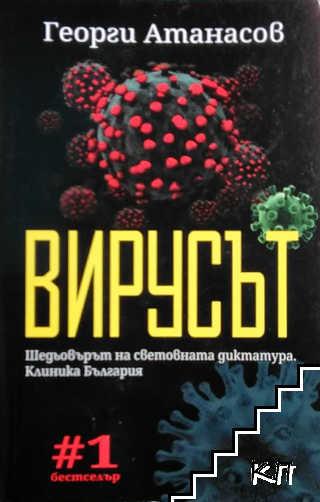 Вирусът