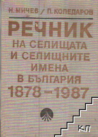 Речник на селищата и селищните имена в България 1878-1987
