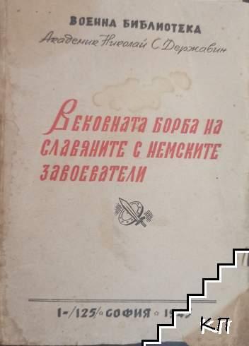 Вековната борба на славяните с немските завоеватели
