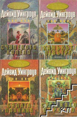 Чун Куо. Книга 1-4