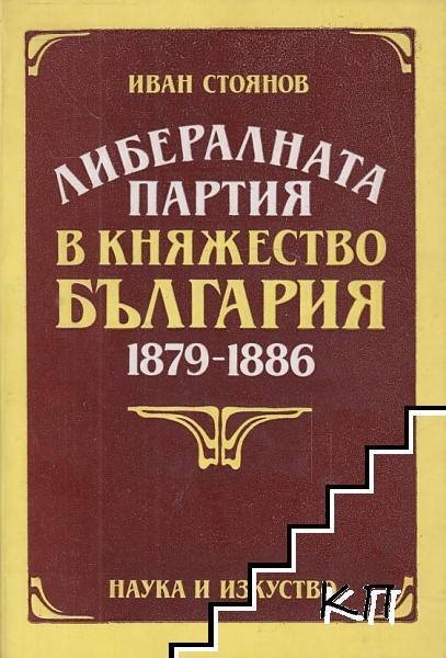 Либералната партия в Княжество България 1879-1886