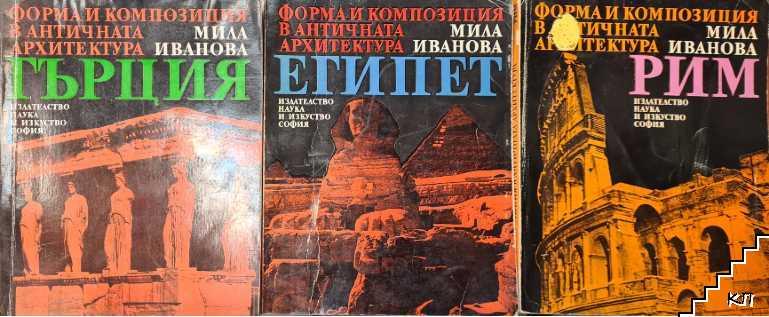 Форма и композиция в античната архитектура. Египет / Гърция / Рим