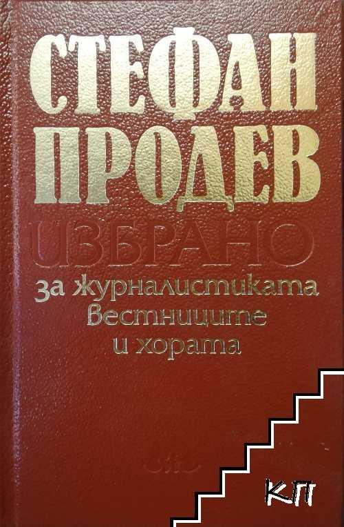 Избрано за журналистиката, вестниците и хората