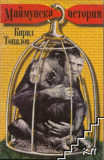 Маймунска история