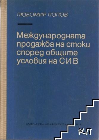 Международната продажба на стоки според общите условия на сив