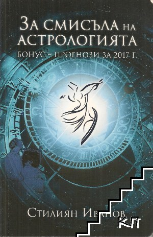 За смисъла на астрологията