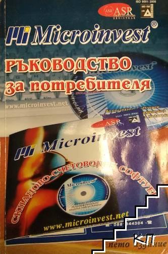 Pli Microinvest: Ръководство за потребителя