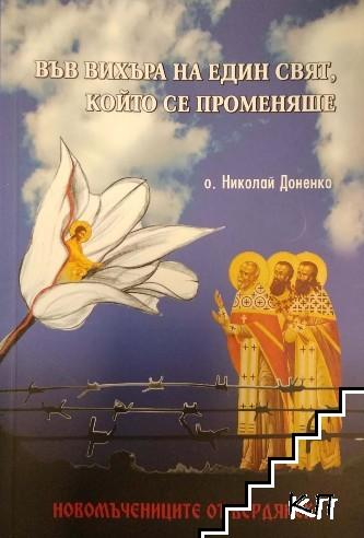 Във вихъра на един свят, който се променяше. Новомъчениците от Бердянск