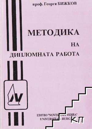 Методика на дипломната работа