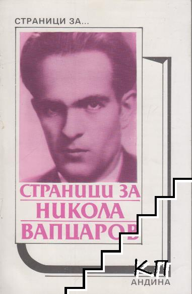 Страници за Никола Вапцаров
